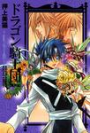 ドラゴン騎士団<異界篇>(1)-電子書籍