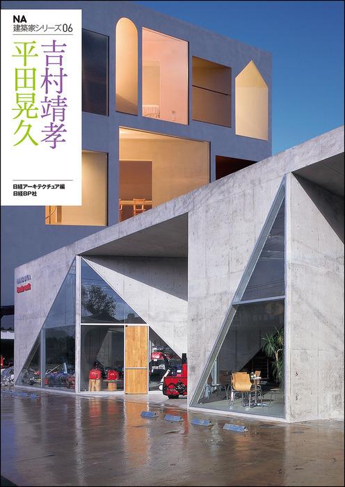 NA建築家シリーズ 06 平田晃久+吉村靖孝-電子書籍-拡大画像