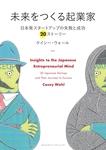未来をつくる起業家 ~日本発スタートアップの失敗と成功 20ストーリー~-電子書籍