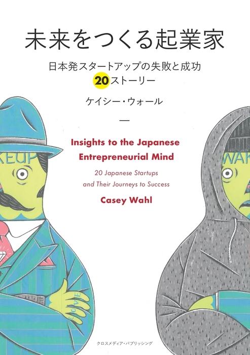 未来をつくる起業家 ~日本発スタートアップの失敗と成功 20ストーリー~拡大写真