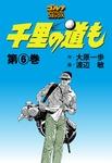 千里の道も(6)-電子書籍