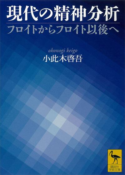 現代の精神分析 フロイトからフロイト以後へ-電子書籍