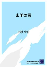 山羊の言-電子書籍