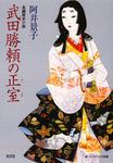 武田勝頼の正室(つま)-電子書籍