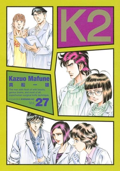 K2(27)-電子書籍