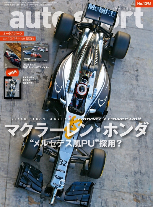 AUTOSPORT No.1396-電子書籍-拡大画像