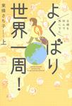 主婦を休んで旅にでた よくばり世界一周!/上-電子書籍