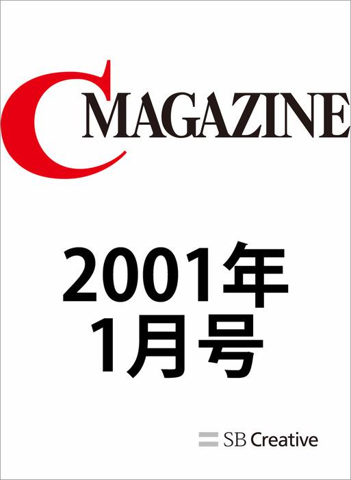 月刊C MAGAZINE 2001年1月号-電子書籍-拡大画像