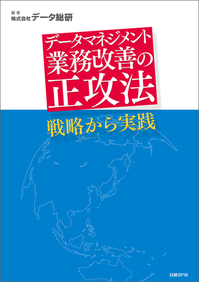 データマネジメント 業務改善の正攻法 戦略から実践(日経BP Next ICT選書)-電子書籍