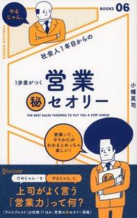 社会人1年目からの1歩差がつく 営業(秘)セオリー-電子書籍