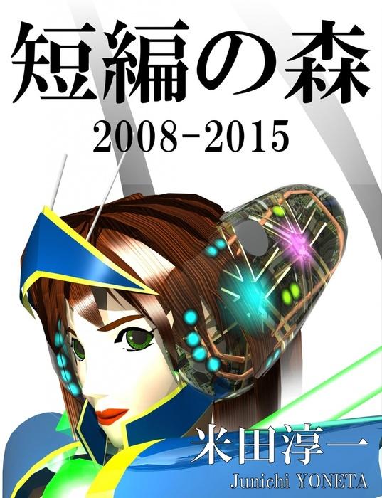 短編の森2008-2015拡大写真