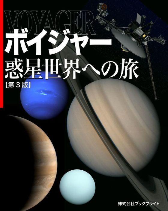 ボイジャー 惑星世界への旅【第3版】-電子書籍-拡大画像