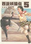 西遊妖猿伝 西域篇(5)-電子書籍