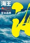 海王 上 蒼波ノ太刀-電子書籍