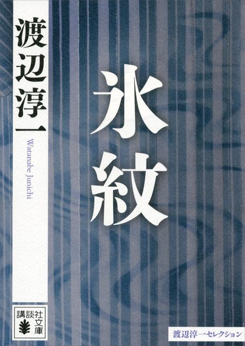氷紋-電子書籍-拡大画像