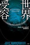 世界受容 サザーン・リーチ3-電子書籍
