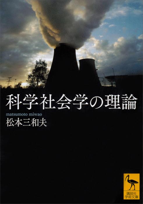 科学社会学の理論-電子書籍-拡大画像