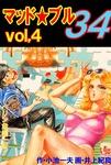 マッド★ブル34 4-電子書籍
