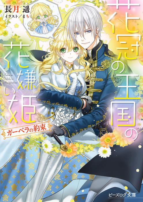 花冠の王国の花嫌い姫2 ガーベラの約束 電子DX版-電子書籍-拡大画像