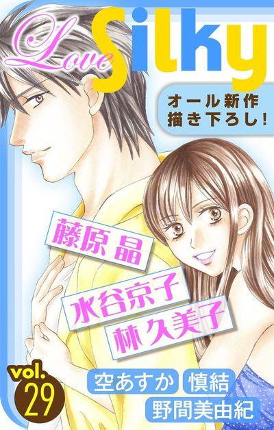 Love Silky Vol.29-電子書籍