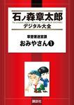 草壁署迷宮課 おみやさん(1)-電子書籍