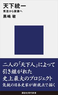 天下統一 秀吉から家康へ-電子書籍