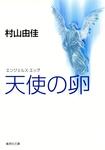 天使の卵 エンジェルス・エッグ-電子書籍