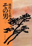 その男(一)-電子書籍