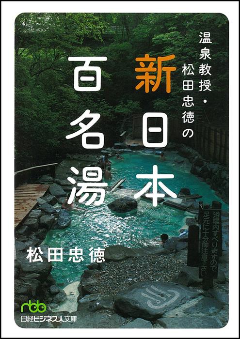 温泉教授・松田忠徳の新日本百名湯拡大写真