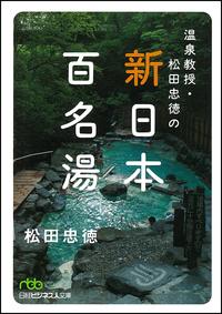温泉教授・松田忠徳の新日本百名湯-電子書籍