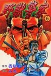 野獣警察 6-電子書籍