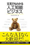 文系でもわかる人工知能ビジネス(日経BP Next ICT選書)-電子書籍