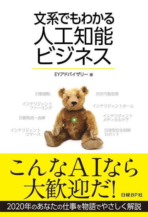 文系でもわかる人工知能ビジネス(日経BP Next ICT選書)-電子書籍-拡大画像