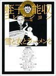 蛭子能収コレクション 雪と女とラーメンと~グルメ編~-電子書籍
