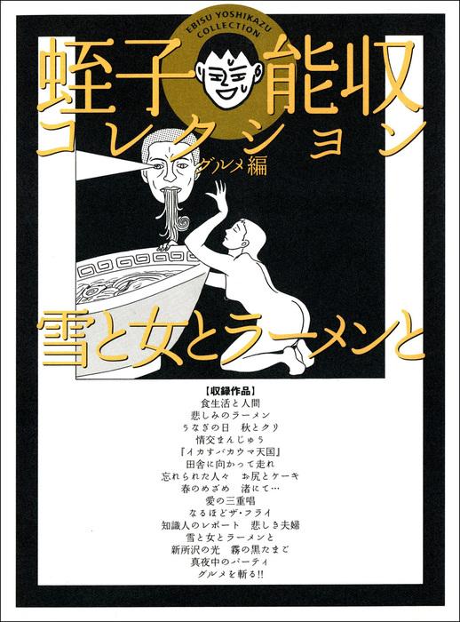 雪と女とラーメンと グルメ編-電子書籍-拡大画像
