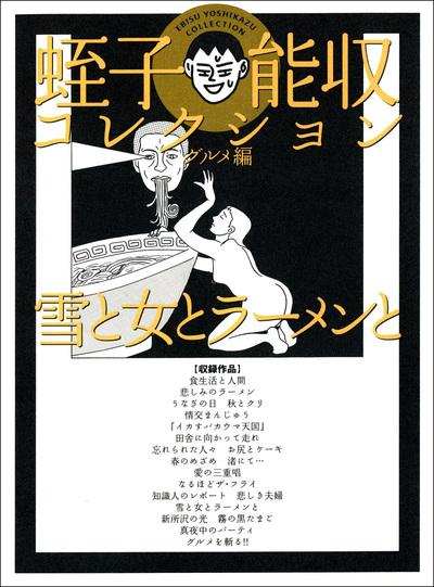 雪と女とラーメンと グルメ編-電子書籍