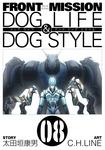 FRONT MISSION DOG LIFE & DOG STYLE 8巻-電子書籍