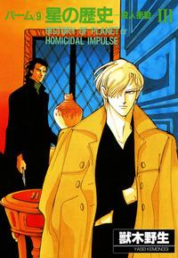 パーム (9) 星の歴史‐殺人衝動‐ III-電子書籍