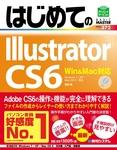 はじめてのIllustrator CS6 Win&Mac対応-電子書籍