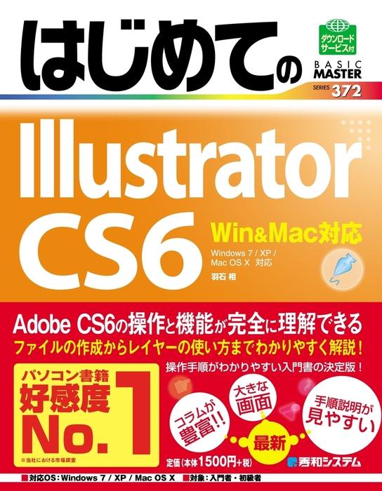 はじめてのIllustrator CS6 Win&Mac対応拡大写真