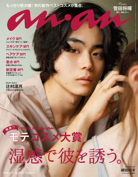 anan (アンアン) 2016年 9月21日号 No.2020拡大写真