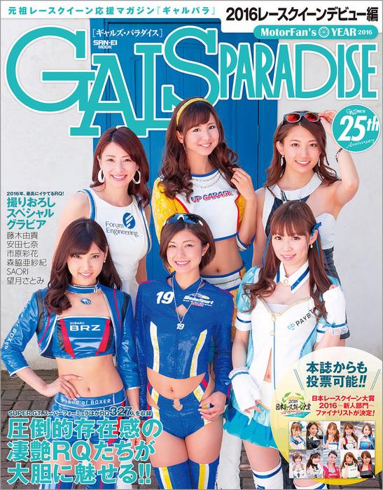 GALS PARADISE 2016 レースクイーンデビュー編拡大写真