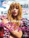 S Cawaii!(エスカワイイ) 2016年11月号-電子書籍