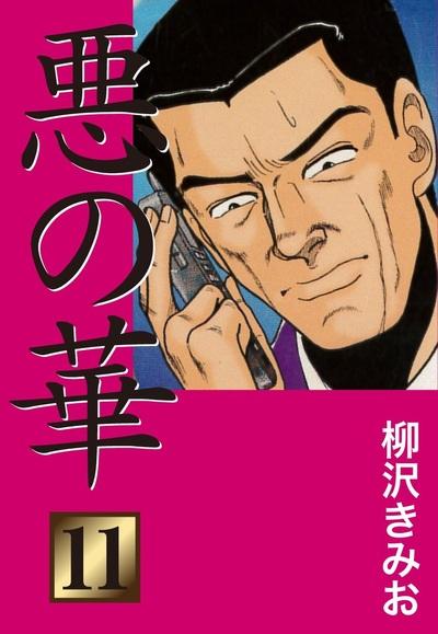 悪の華(11)-電子書籍