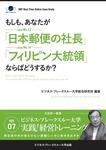 BBTリアルタイム・オンライン・ケーススタディ Vol.7(もしも、あなたが「日本郵便の社長」「フィリピン大統領」ならばどうするか?)-電子書籍