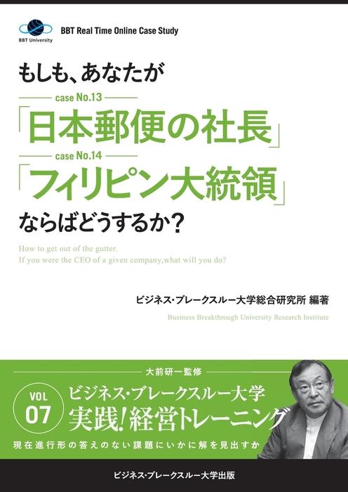 BBTリアルタイム・オンライン・ケーススタディ Vol.7(もしも、あなたが「日本郵便の社長」「フィリピン大統領」ならばどうするか?)-電子書籍-拡大画像