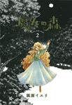 魔女の森 2巻-電子書籍
