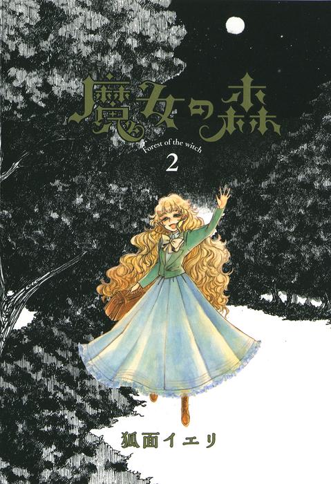 魔女の森 2巻拡大写真