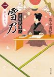 吉原代筆人 雪乃 一 色もよう-電子書籍