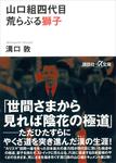 山口組四代目 荒らぶる獅子-電子書籍